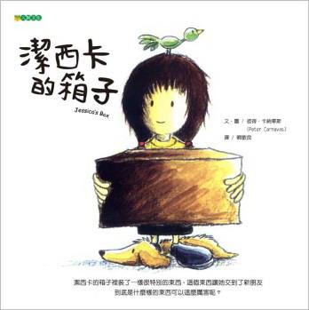 這是一本講孩子交朋友的書,跟孩子們討論我們該拿什麼來交朋友⋯⋯